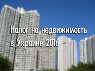 налог на недвижимость в Украине 2016