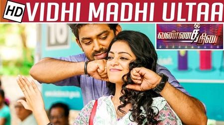 Vidhi Madhi Ulta – Review | Vannathirai Movie Review | Kalaignar TV
