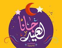 صور العيد 2018 عيد فطر سعيد مكتوبه بالصور