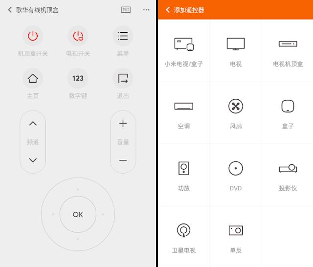 小米万能遥控 App