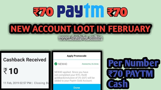 Paytm New User Offer In February | RS. 70 Cash Back On New Paytm Account