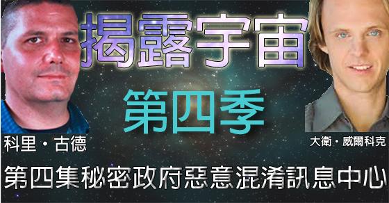 揭露宇宙:第四季:第四集秘密政府惡意混淆訊息中心