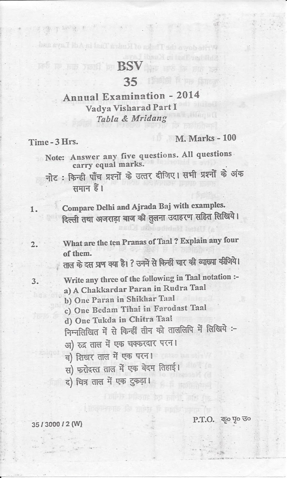 essay on tabla Free essays on ssc essay in marathi for students use our papers to help you with yours 1 - 30.