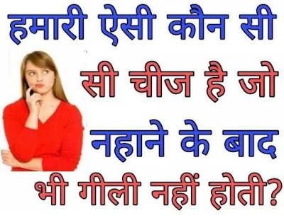 Paheliyan with Answer Hamari Aisi koun Si Cheez Hai ?