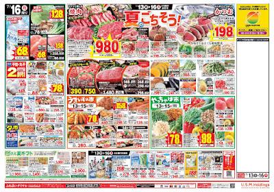 【PR】フードスクエア/越谷ツインシティ店のチラシ7月13日号