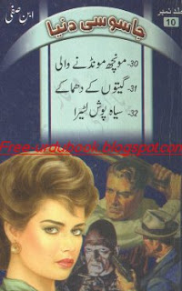 Jasoosi Dunia Jild no 10 Novel