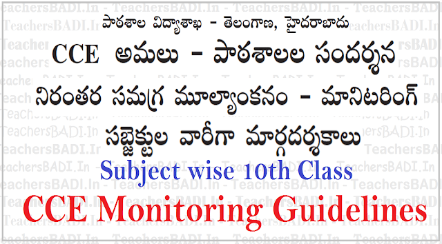 10th Class CCE,Monitoring Guidelines,TS Schools