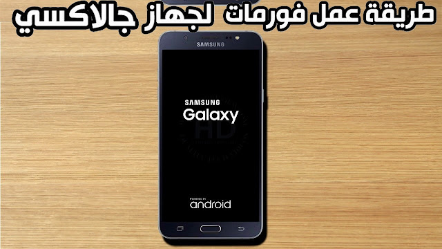 طريقة عمل فورمات لأي جهاز سامسونج Samsung  يعمل بنظام أندرويد