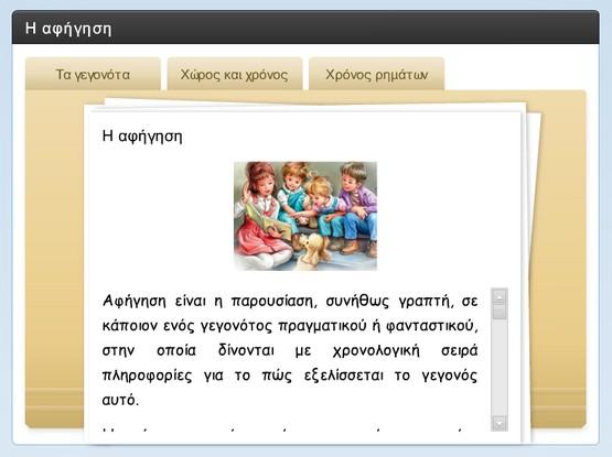 http://atheo.gr/yliko/zp/afigisi/interaction.html