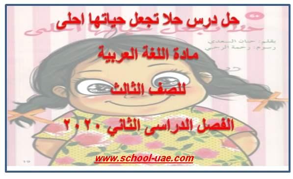 حل درس حلا تجعل حياتها احلى مادة اللغة العربية للصف الثالث الفصل الدراسى الثانى 2020الامارات