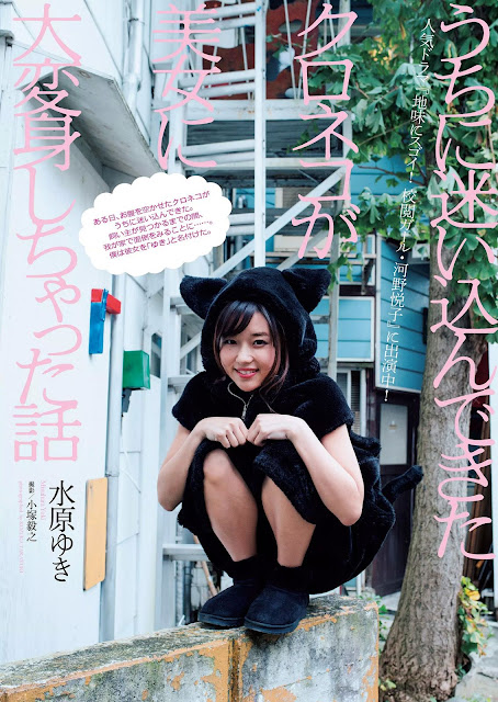 水原ゆき Minahara Yuki Weekly Playboy No 50 2016