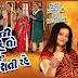 Masti Rahe Toh Life Hasti Rahe - Comedy Gujarati Natak