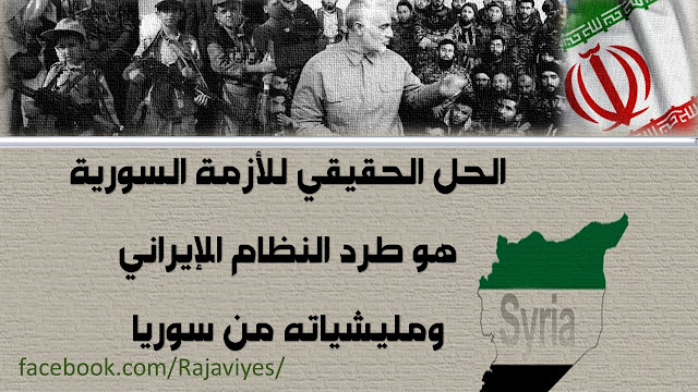 الحل الحقيقي للأزمة السورية هو طرد النظام الإيراني ومليشياته من سوريا