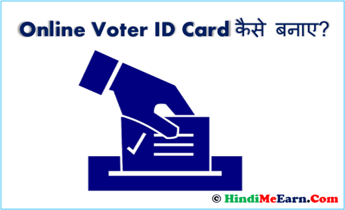 Online Voter Id Card Kaise Banaye