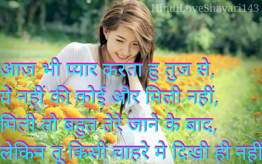 140 pyar bhari shayari in hindi for boyfriend