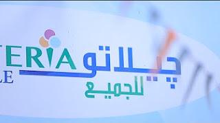 مطعم جيلاتو سوشيال مع مراد مكرم في الأكيل 9-9-2016