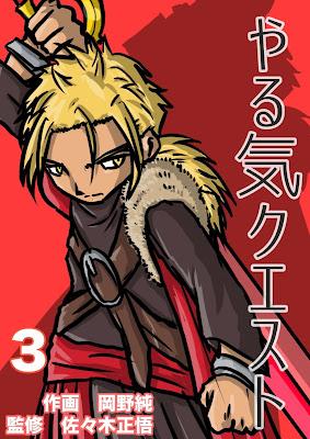 [Manga] やる気クエスト 第01-04巻 [Yaruki qest Vol 01-04] Raw Download