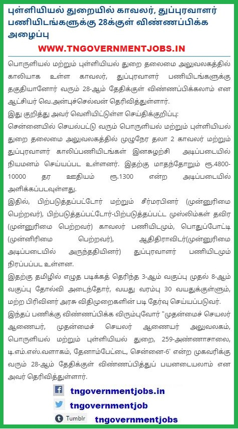 TN-Department-of-Economics-and-Statistics-Sanitary-Worker-Watchman-Posts-Recruitment-www.tngovernmentjobs.in