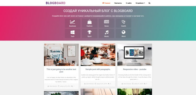 BlogBoard шаблон для Blogger 2018 - Grid masonry сетка