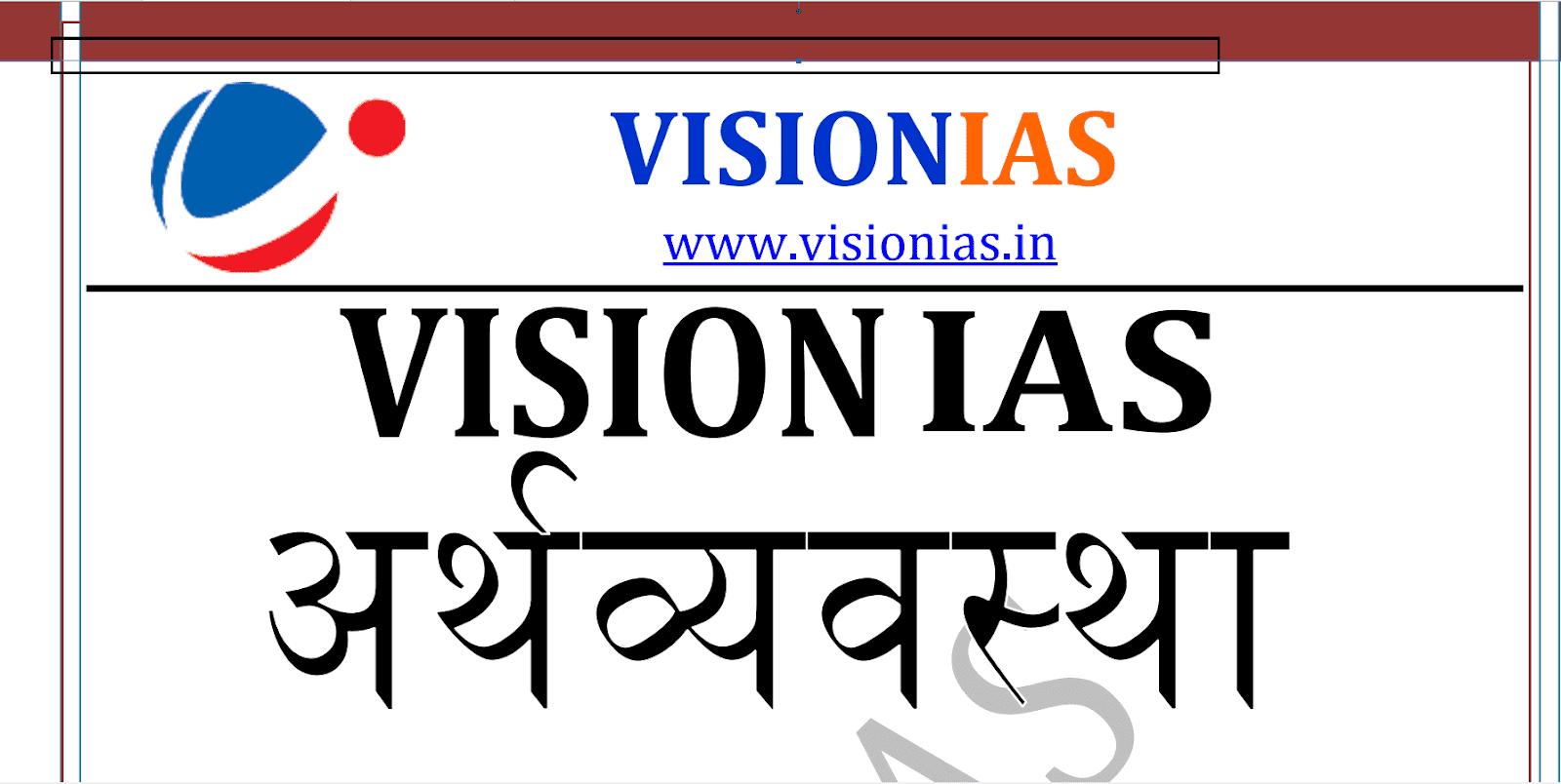 Vision IAS Economics Note pdf Hindi