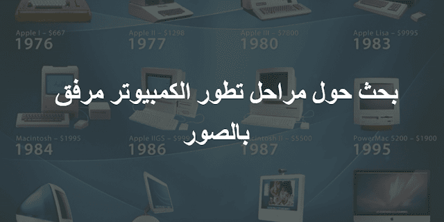 بحث حول مراحل تطور الكمبيوتر