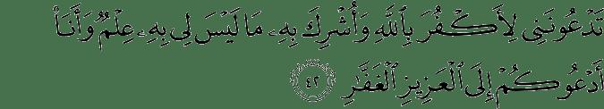 Surat Al Mu'min Ayat 42