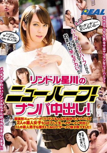 Transsexual Of Rindoru Hoshikawa! Pies Nampa!