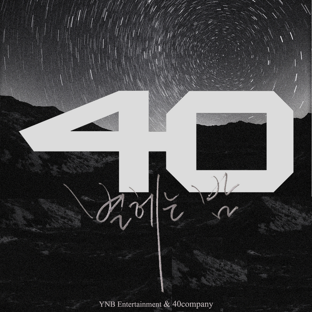[Single] 40 – Counting Stars