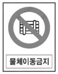 물체이동 금지