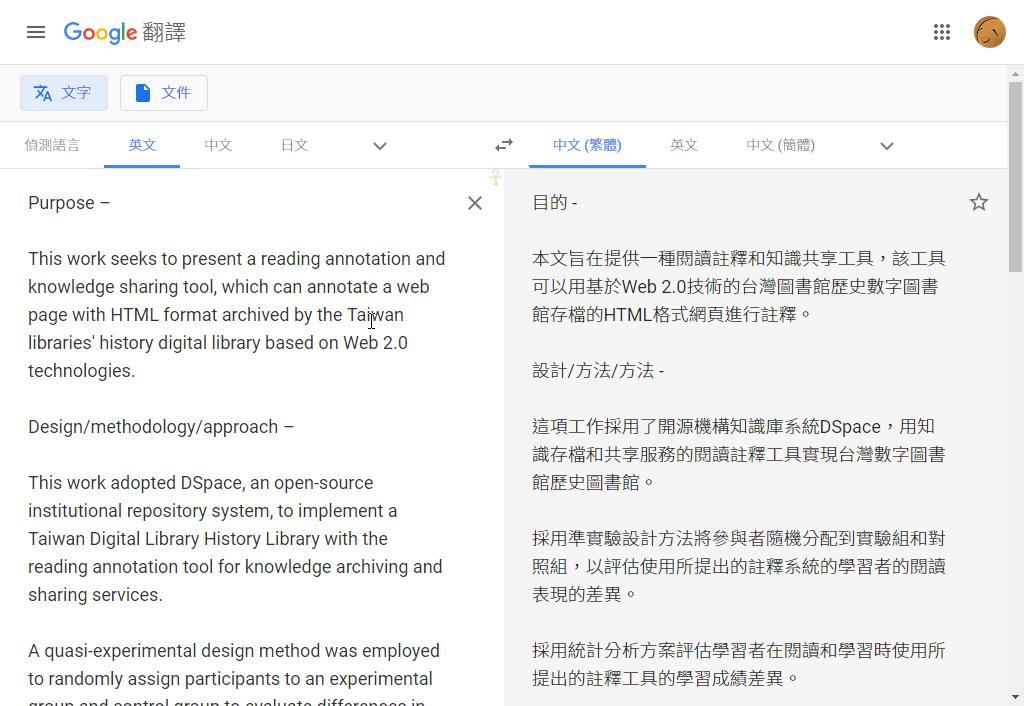 研究生看過來!PDF論文閱讀神器 / Wrapped Text Formatter: Read Large Paragraph Text from PDF in Comfortable Way - 布丁布丁吃什麼?