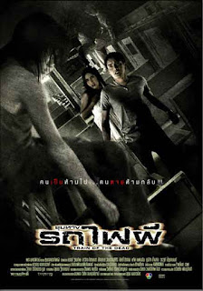 Train of the Dead (2007) ชุมทางรถไฟผี