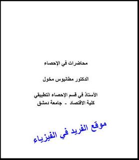 محاضرات في الإحصاء الرياضي pdf د. مطانيوس مخول ، رابط تحميل مباشر مجانا ، كتب رياضيات إلكترونية مجانا