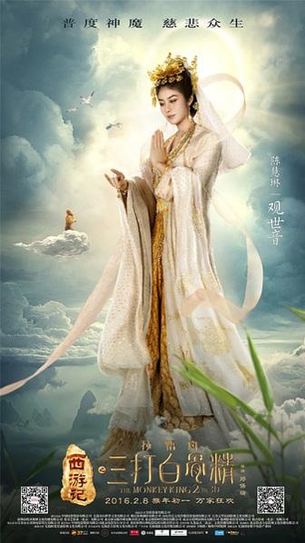 Kelly Chen in Monkey King 2