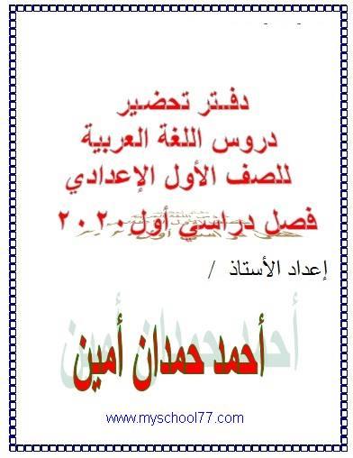 دفتر تحضير دروس اللغة العربية للصف الأول الاعدادى ترم اول 2020  أ. أحمد حمدان