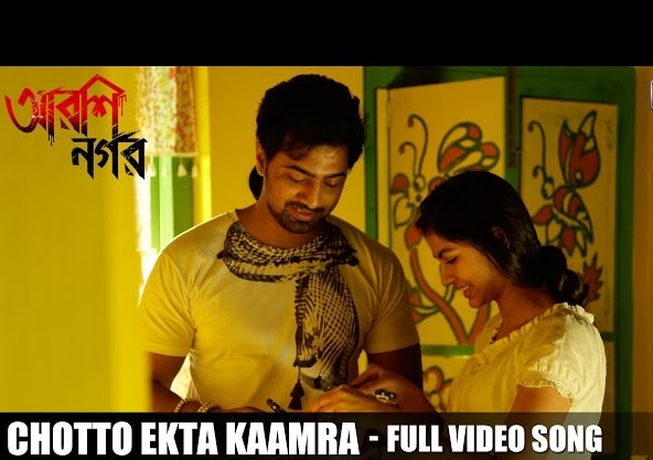 Chotto Ekta Kaamra Lyrics