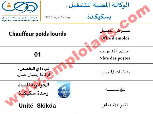 اعلان عرض عمل في الجزائرية للمياه ولاية سكيكدة مارس 2017
