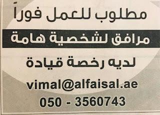 وظائف جريدة الخليج ودليل الاتحاد
