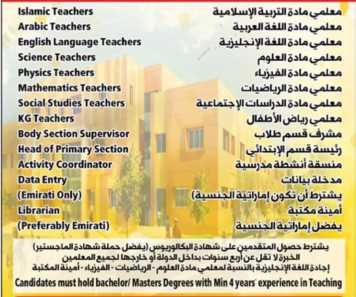 """اعلان وظائف كبرى مدارس دولة الامارات """" معلمين ومعلمات ومشرفين """" لجميع التخصصات - التقديم على الانترنت"""