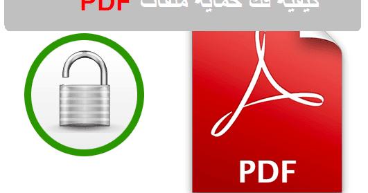 طريقة طباعة ملف pdf محمي