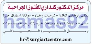 وظائف الصحف القطرية الاربعاء 22-02-2017