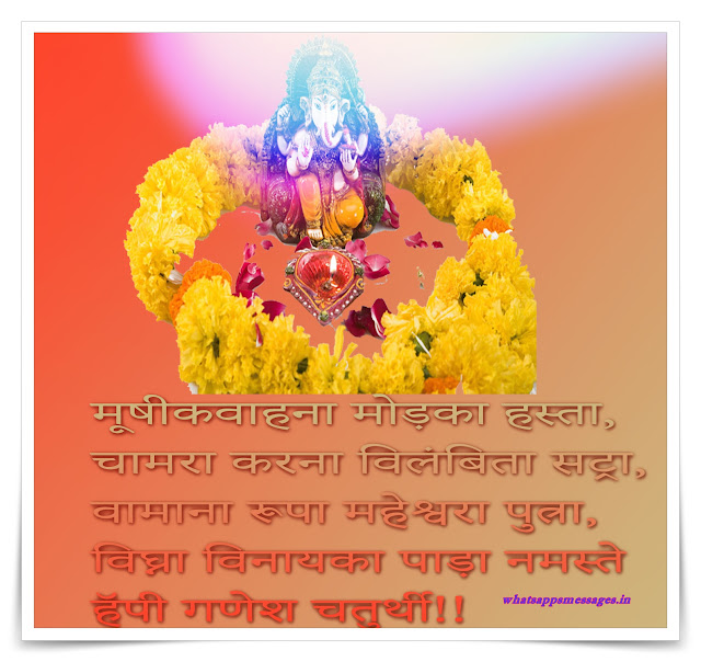 Ganesh-Chaturthi-SMS-Hindi