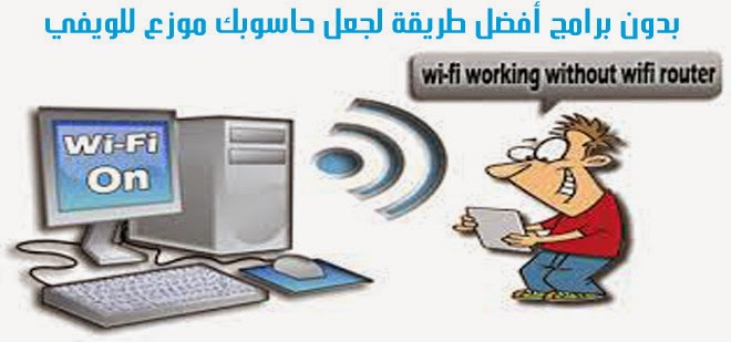 make pc as router
