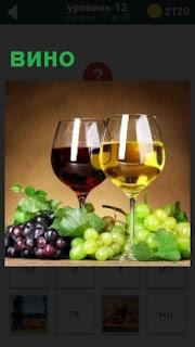 Два бокала с вином и фруктами на столе, одно белое, а другое красное