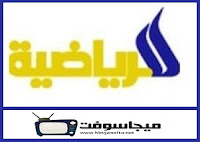 قناة العراقية الرياضية hd بث مباشر