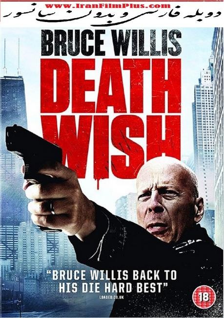 فیلم دوبله: آرزوی مرگ (2018) Death Wish