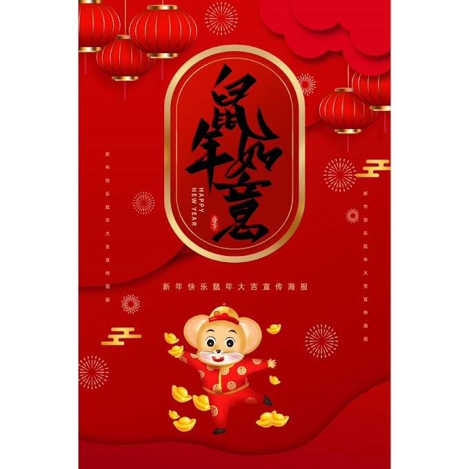 Chinese New Year Poster, Year of the Rat Ruyi Poster free PSD Material