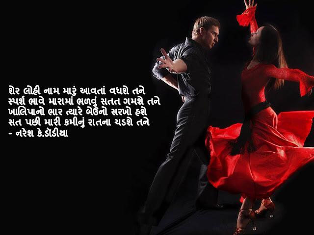 शेर लोही नाम मारुं आवतां वधशे तने Gujarati Muktak By Naresh K. Dodia