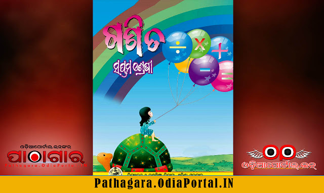 Mathematics (ଗଣିତ) - Class-VII School Text Book - Download Free e-Book (HQ PDF), Read online or Download Mathematics (ଗଣିତ) Text Book of Class -7 (Saptam), published by School and Mass Education Dept, Odisha Govt. and prepared by Teacher Education & State Council of Educational Research and Training (TE & SCERT), Odisha, This book now distributed under Odisha Primary Education Programme Authority (OPEPA).