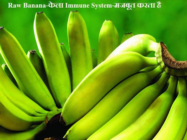कच्चा केला आपका इम्यून सिस्टम मजबूत करता है-Strengthens Yours Immune System Raw Banana