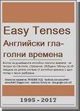 Easy Tenses